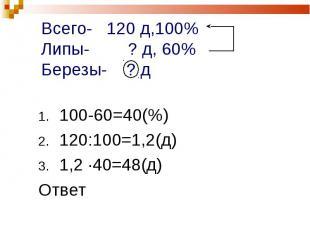 100-60=40(%) 100-60=40(%) 120:100=1,2(д) 1,2 ·40=48(д) Ответ