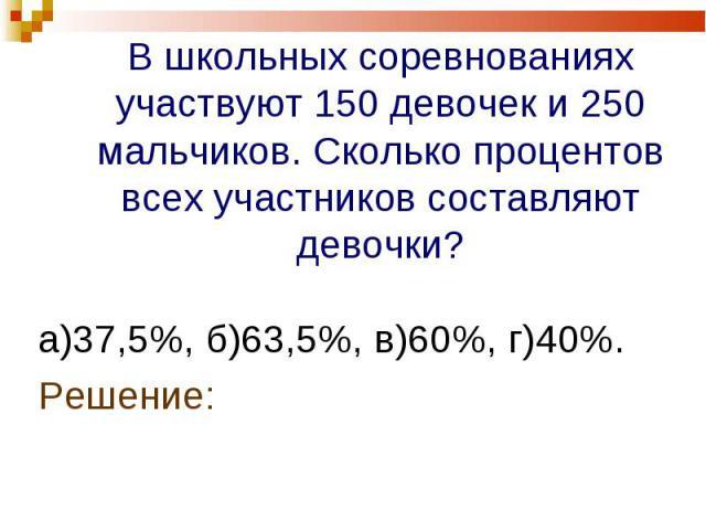 а)37,5%, б)63,5%, в)60%, г)40%. а)37,5%, б)63,5%, в)60%, г)40%. Решение: