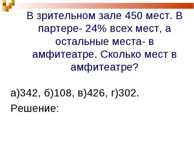 а)342, б)108, в)426, г)302. а)342, б)108, в)426, г)302. Решение: