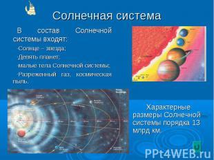 Солнечная система В состав Солнечной системы входят: Солнце – звезда; Девять пла
