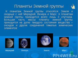 Планеты Земной группы К планетам Земной группы относятся: Земля и сходные с ней