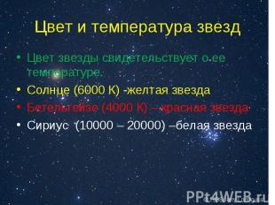Цвет звезды свидетельствует о ее температуре. Цвет звезды свидетельствует о ее т