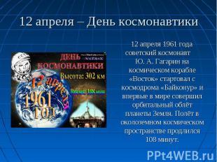 12 апреля 1961 года советский космонавт Ю. А. Гагарин на космическом корабле «Во