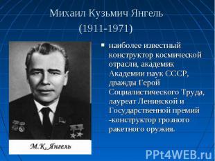 наиболее известный конструктор космической отрасли, академик Академии наук СССР,