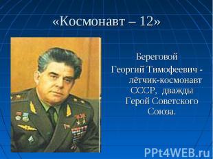Береговой Георгий Тимофеевич - лётчик-космонавт СССР, дважды Герой Советского Со