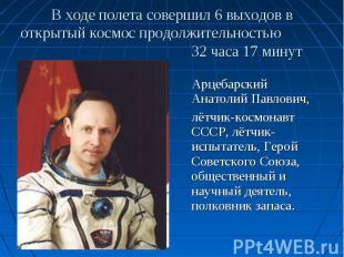 Арцебарский Анатолий Павлович, Арцебарский Анатолий Павлович, лётчик-космонавт С