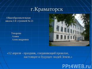 Общеобразовательная Общеобразовательная школа І-ІІ ступеней № 21 Токарева Алина