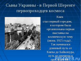 Киев Киев стал первый городом, в котором была организована первая выставка на ко