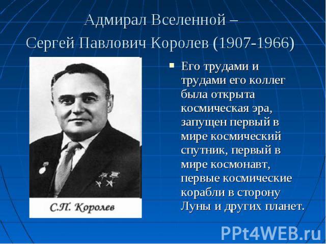Его трудами и трудами его коллег была открыта космическая эра, запущен первый в мире космический спутник, первый в мире космонавт, первые космические корабли в сторону Луны и других планет. Его трудами и трудами его коллег была открыта космическая э…