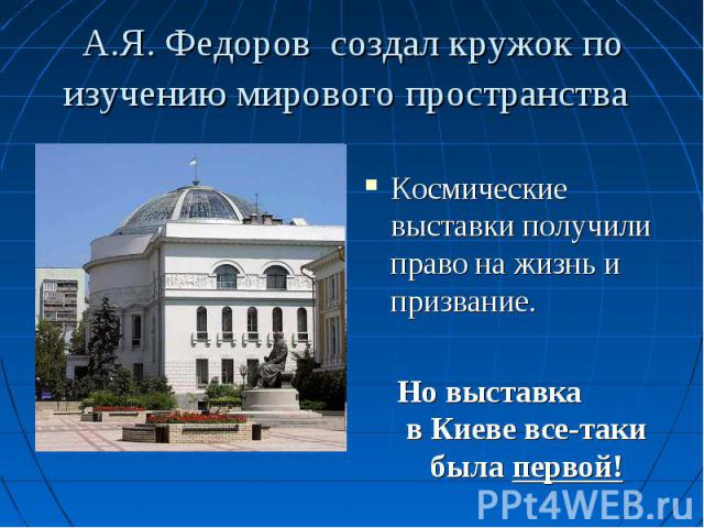 Космические выставки получили право на жизнь и призвание. Но выставка в Киеве все-таки была первой!