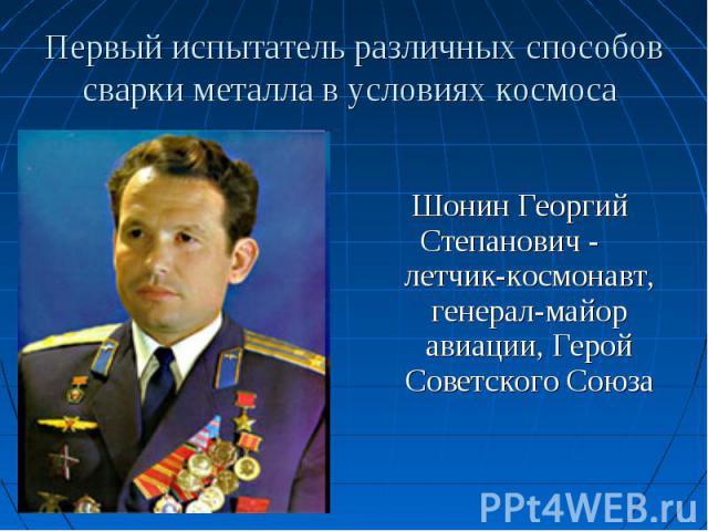 Шонин Георгий Степанович - летчик-космонавт, генерал-майор авиации, Герой Советского Союза