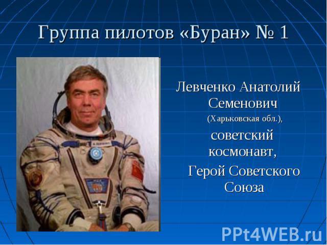Левченко Анатолий Семенович (Харьковская обл.), советский космонавт, Герой Советского Союза