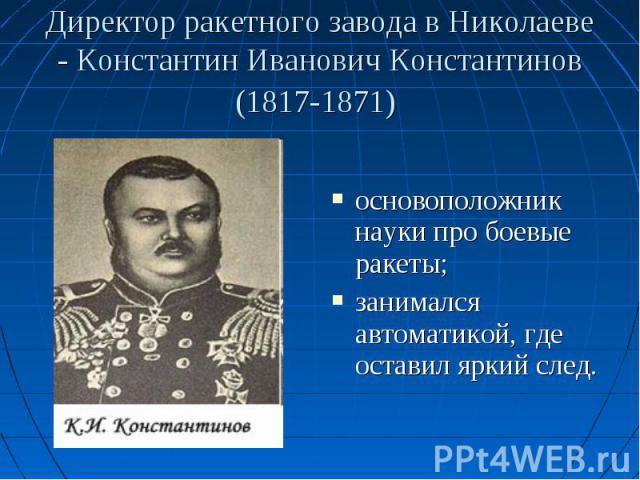 основоположник науки про боевые ракеты; занимался автоматикой, где оставил яркий след.