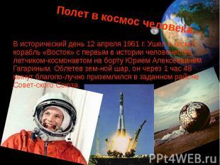 Полет в космос человека… В исторический день 12 апреля 1961 г. Ушел в космос кор