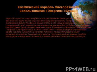 Космический корабль многоразового использования «Энергия»-«Буран» Через 31 год п