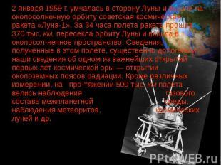 2 января 1959 г. умчалась в сторону Луны и вышла на околосолнечную орбиту советс