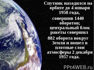 Спутник находился на орбите до 4 января 1958 года, Спутник находился на орбите д
