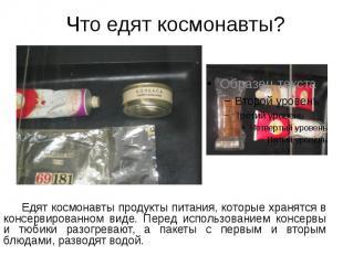 Что едят космонавты? Едят космонавты продукты питания, которые хранятся в консер