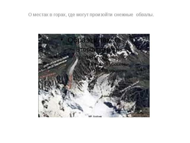 О местах в горах, где могут произойти снежные обвалы. О местах в горах, где могут произойти снежные обвалы.