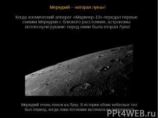 Меркурий – «вторая луна»! Меркурий – «вторая луна»! Когдакосмический
