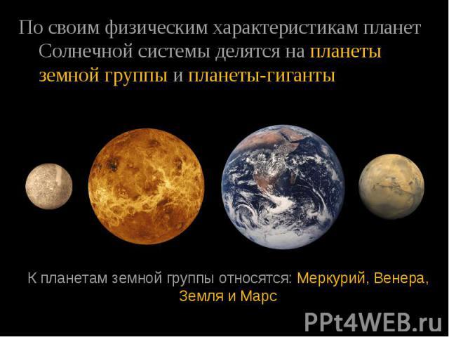 Посвоимфизическимхарактеристикампланет Солнечнойсистемыделятсянапланеты земнойгруппыипланеты-гиганты Посвоимфизическимхарактеристикампланет Солнечной&nbs…