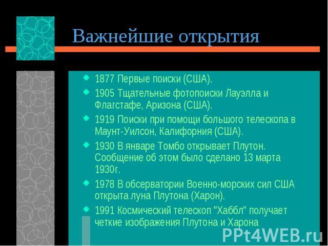 1877 Первые поиски (США). 1877 Первые поиски (США). 1905 Тщательные фотопоиски Лауэлла и Флагстафе, Аризона (США). 1919 Поиски при помощи большого телескопа в Маунт-Уилсон, Калифорния (США). 1930 В январе Томбо открывает Плутон. Сообщение об этом бы…