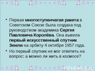 Первая многоступенчатая ракета в Советском Союзе была создана под руководством а