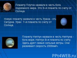 Планету Плутон назвали в честь бога подземного мира. Это 9–я планета по счету от