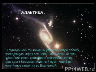 В лунную ночь ты можешь увидеть белую полосу, проходящую через всё небо. Это Мле