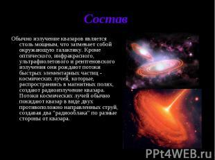 Состав Обычно излучение квазаров является столь мощным, что затмевает собой окру