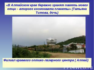Филиал краевого оптико-лазерного центра ( Алтай) Филиал краевого оптико-лазерног