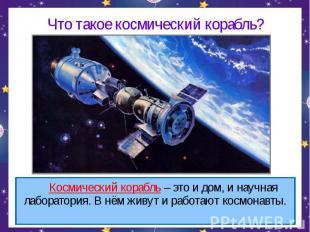 Что такое космический корабль? Космический корабль – это и дом, и научная лабора
