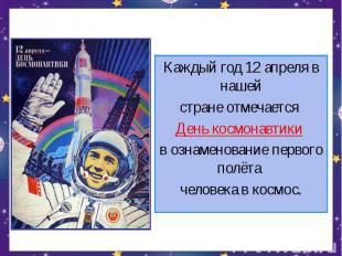 Каждый год 12 апреля в нашей стране отмечается День космонавтики в ознаменование