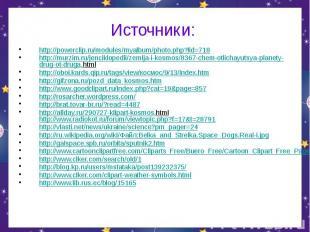 Источники: http://powerclip.ru/modules/myalbum/photo.php?lid=718 http://murzim.r