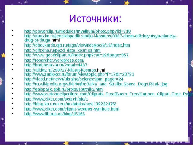 Источники: http://powerclip.ru/modules/myalbum/photo.php?lid=718 http://murzim.ru/jenciklopedii/zemlja-i-kosmos/8367-chem-otlichayutsya-planety-drug-ot-druga.html http://oboi.kards.qip.ru/tags/view/космос/9/13/index.htm http://gifzona.ru/pozd_data_k…