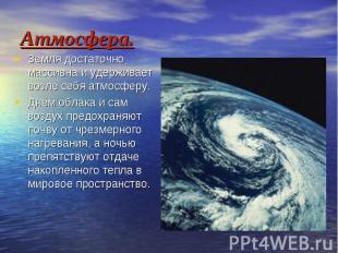 Атмосфера. Земля достаточно массивна и удерживает возле себя атмосферу. Днём обл