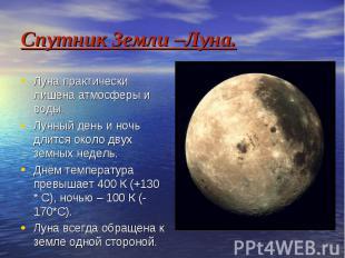 Спутник Земли –Луна. Луна практически лишена атмосферы и воды. Лунный день и ноч