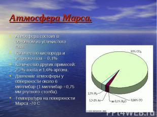 Атмосфера Марса. Атмосфера состоит в основном из углекислого газа. Количество ки