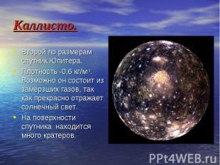 Каллисто. Второй по размерам спутник Юпитера. Плотность -0,6 кг/м 3. Возможно он