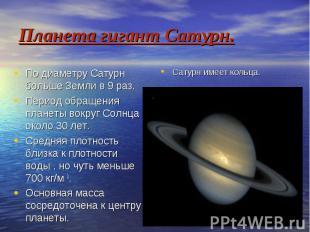 Планета гигант Сатурн. По диаметру Сатурн больше Земли в 9 раз. Период обращения