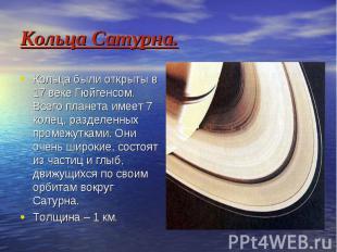Кольца Сатурна. Кольца были открыты в 17 веке Гюйгенсом. Всего планета имеет 7 к
