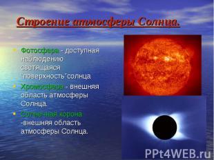 """Строение атмосферы Солнца. Фотосфера - доступная наблюдению светящаяся """"поверхно"""