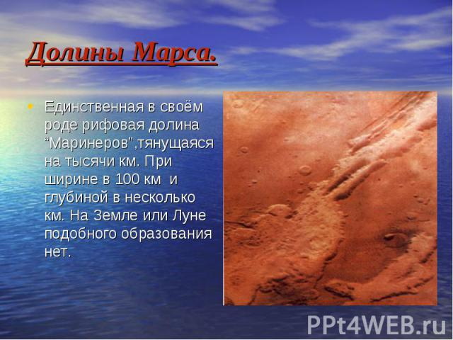 """Долины Марса. Единственная в своём роде рифовая долина """"Маринеров"""",тянущаяся на тысячи км. При ширине в 100 км и глубиной в несколько км. На Земле или Луне подобного образования нет."""