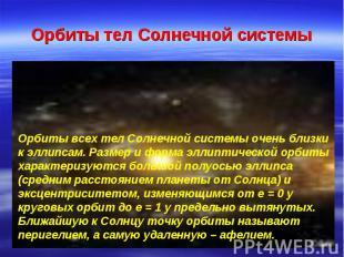 Орбиты тел Солнечной системы