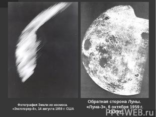 Фотография Земли из космоса. «Эксплорер-6», 14 августа 1959 г. США