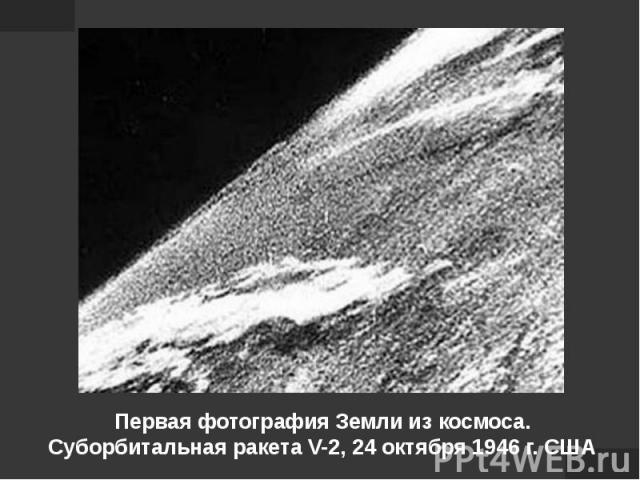 Первая фотография Земли из космоса. Суборбитальная ракета V-2, 24 октября 1946 г. США