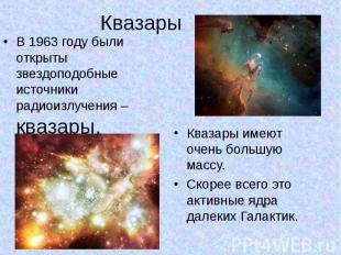 Квазары В 1963 году были открыты звездоподобные источники радиоизлучения – кваза