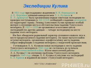 В 1921 году при поддержке академиков В.И.Вернадского и А.Е.&nb