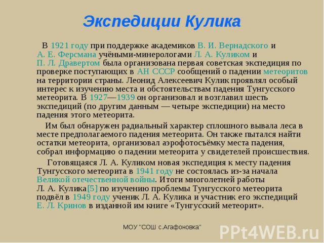 В 1921 году при поддержке академиков В.И.Вернадского и А.Е.Ферсмана учёными-минерологами Л.А.Куликом и П.Л.Дравертом была организована первая советская экспедиция по проверке поступающих в АН СССР сооб…