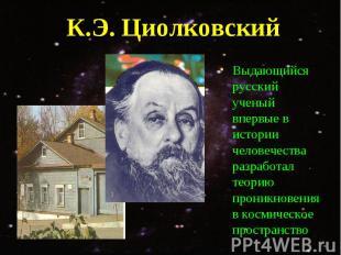 Выдающийся русский ученый впервые в истории человечества разработал теорию прони